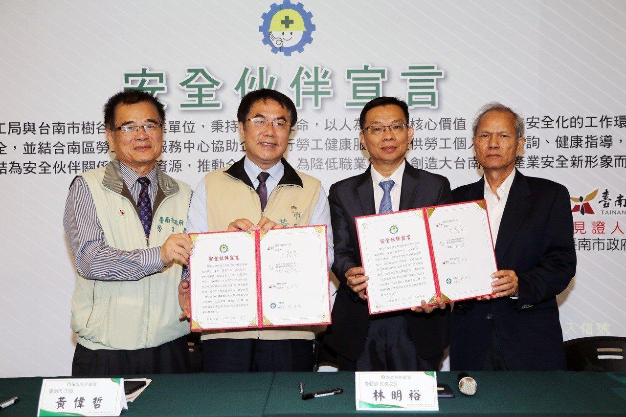台南市勞工局與樹谷園區廠商在市長黃偉哲及勞動部次長林明裕見證下,締結安全伙伴關係...