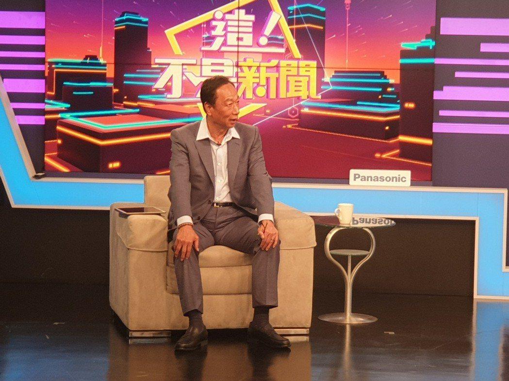 郭台銘上陳斐娟節目。記者李姿瑩/攝影