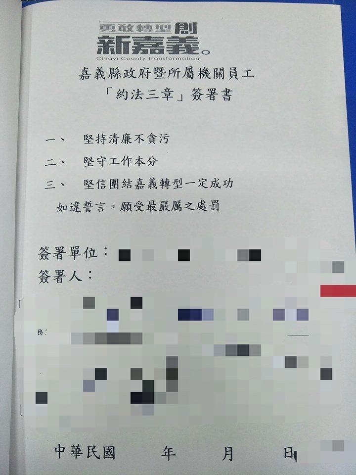 嘉義縣政府最近發公文給所屬機關員工及教職員,要求6月6日前,簽署「約法三章」:堅...