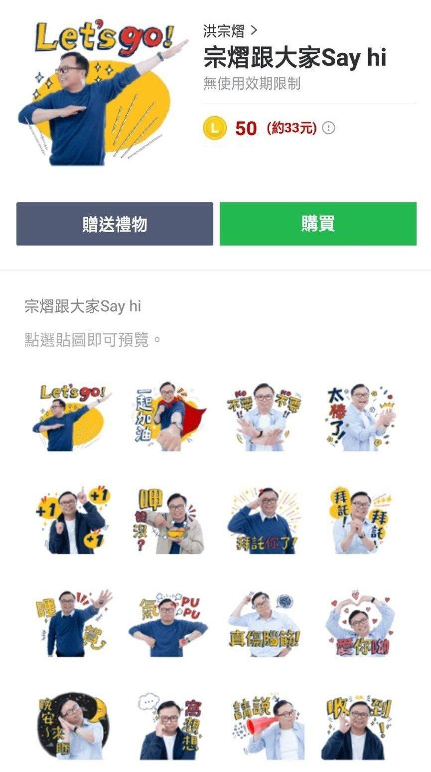 民進黨立委洪宗熠推出Line貼圖。圖/取自LINE