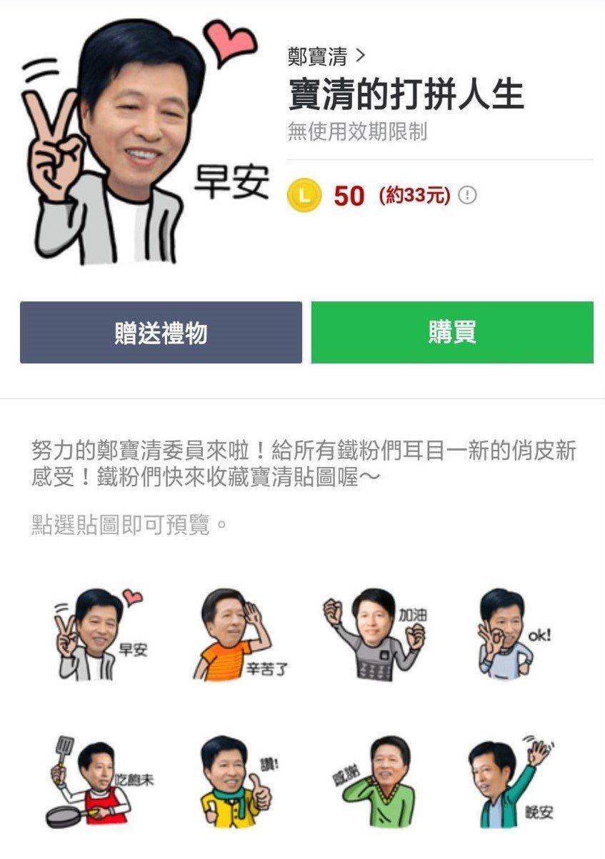 民進黨立委鄭寶清推出Line貼圖。圖/取自LINE