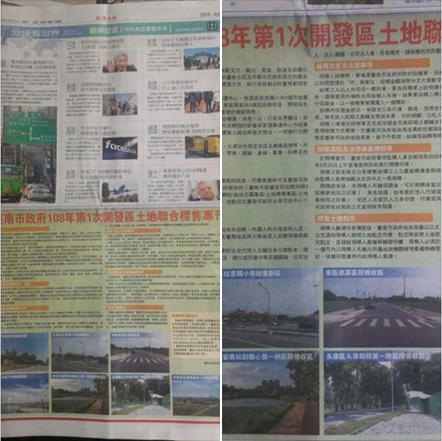 詹順貴拿出報紙半版土地標售廣告,質疑賴清德當總統會讓人民不放心。取自臉書