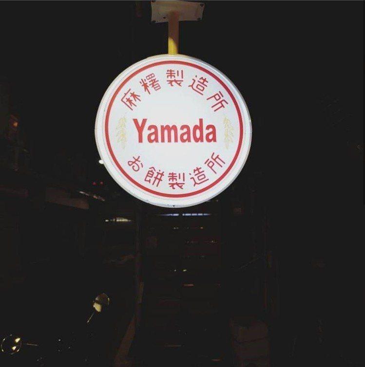 「山田麻糬製造所」店面跟包裝都走日系文青風。IG @lochi_foodiea...