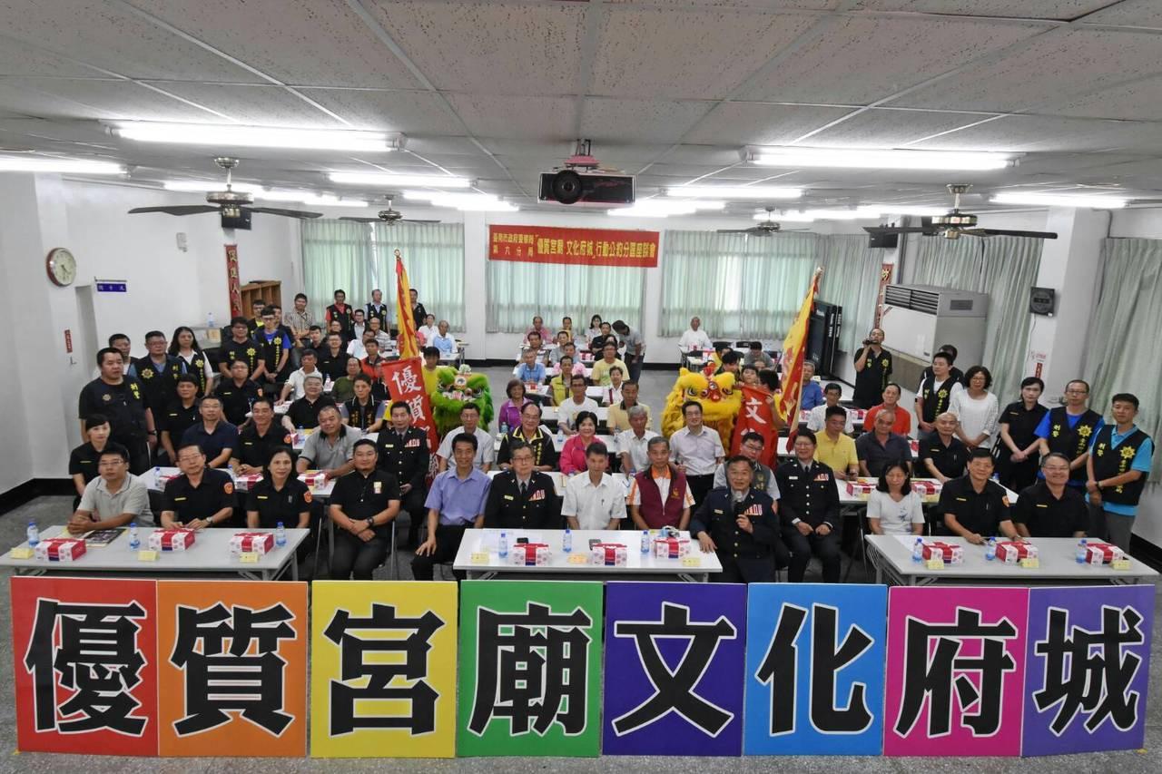 台南市警六分局今天舉辦 「優質宮廟、文化府城」座談會,共同簽署「優質宮廟行動公約...