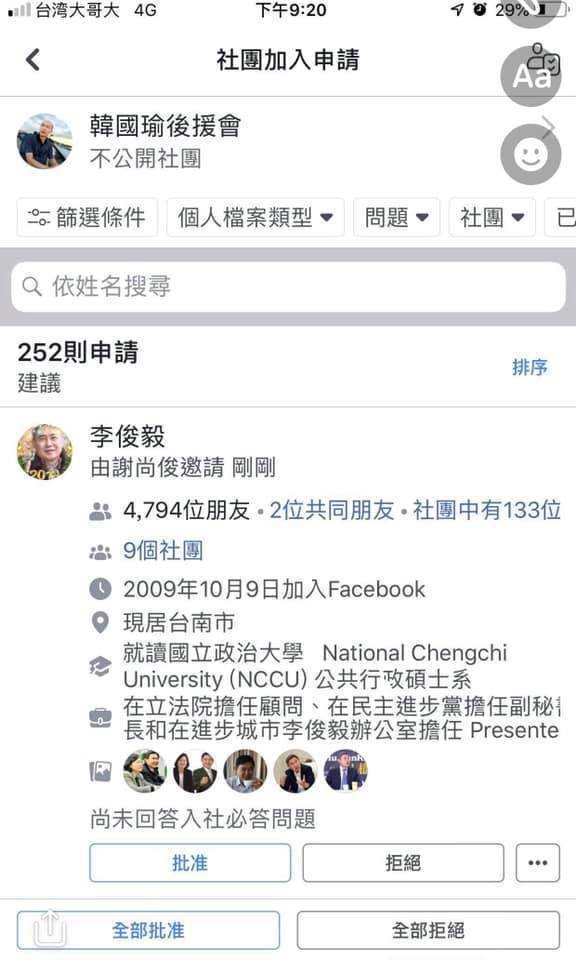 蒐集敵情? 民進黨前立委李俊毅申請加入韓國瑜後援會