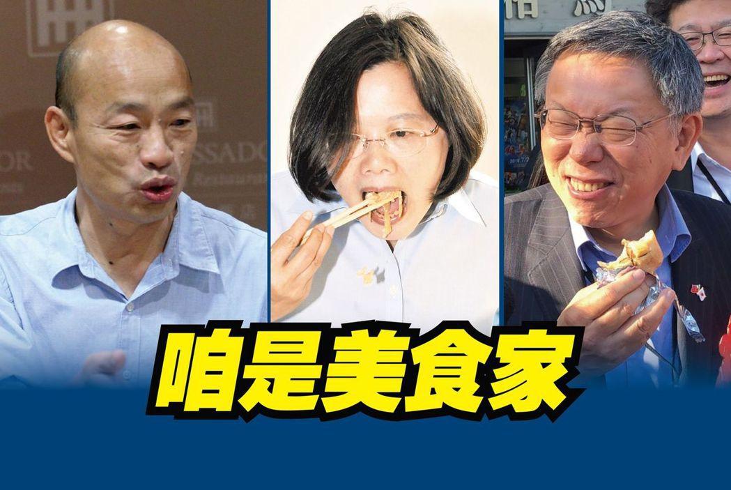 左起:韓國瑜、蔡英文、柯文哲。圖/聯合報系資料照片