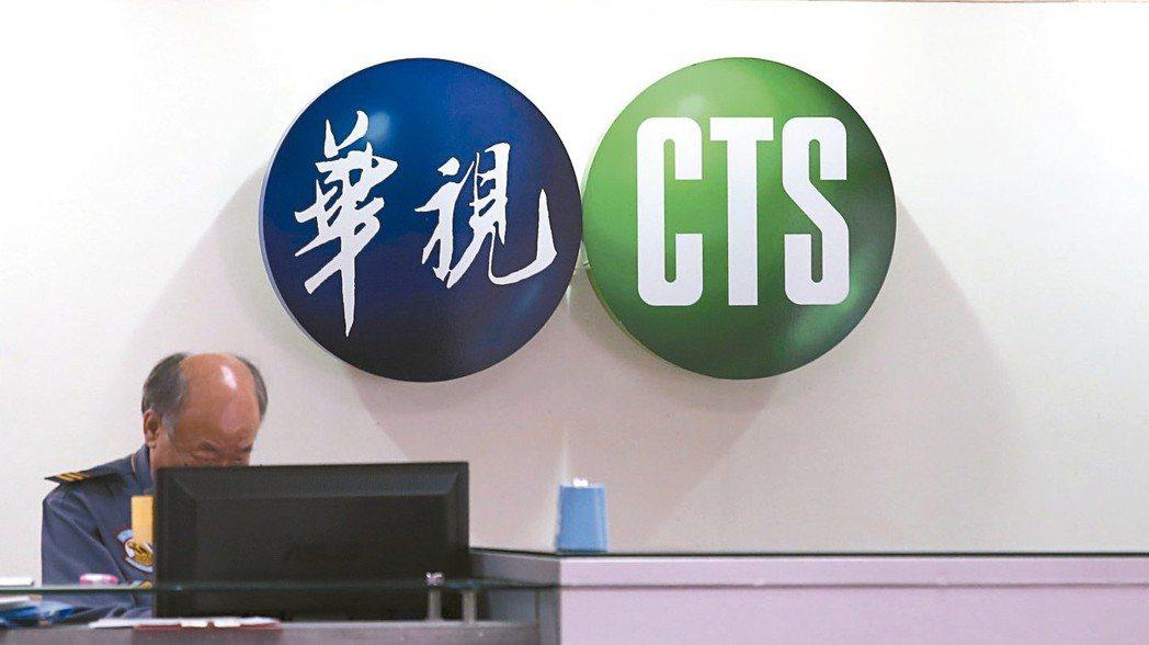 華視4月底資遣員工引發反彈。 報系資料庫