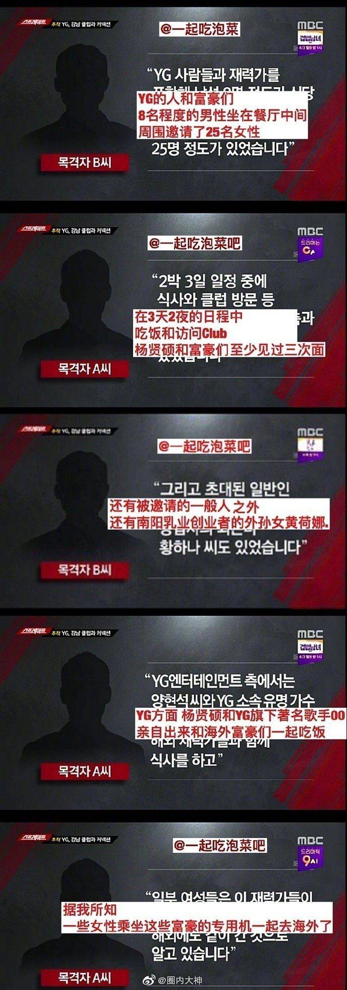 韓國MBC節目《Straight》節目踢爆YG娛樂社長梁鉉錫涉嫌性招待。 圖/擷...