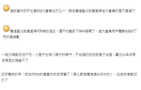 中國網友大多認為這樣大規模的刪減讓購買會員的人無法忍受/圖片截自百度貼吧