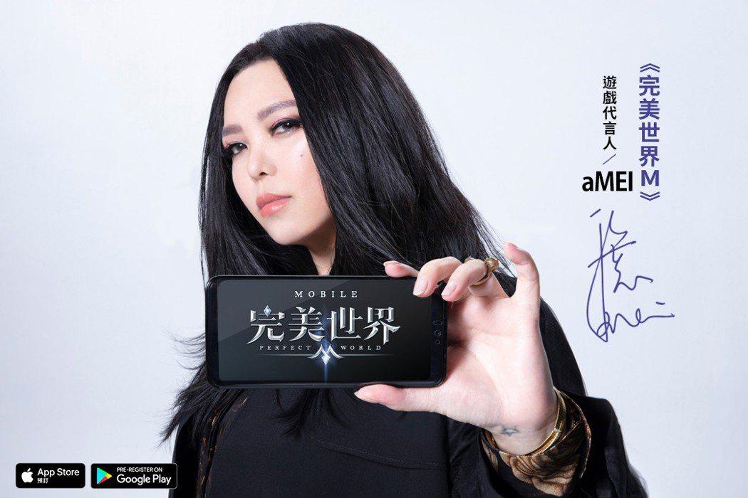 亞洲歌壇天后張惠妹受《完美世界M》之邀擔任品牌代言人。艾玩天地/提供
