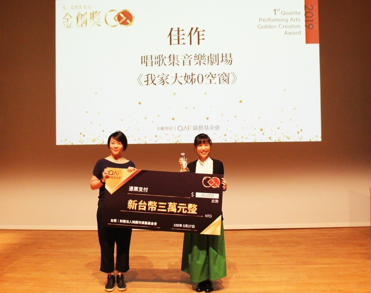 來自高雄的唱歌集音樂劇場的《我家大姊0空窗》榮獲佳作 廣藝基金會