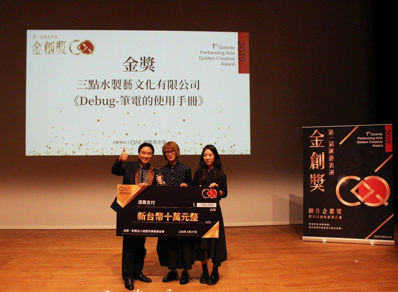 三點水製藝文化有限公司的《Debug-筆電的使用手冊》抱回最大獎項金獎 廣藝基金...
