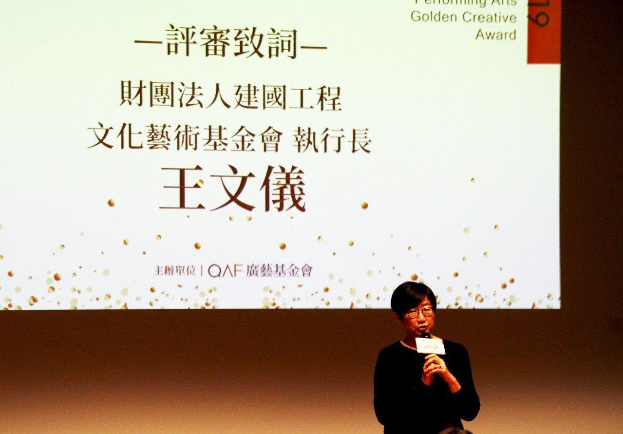 王文儀肯定金創獎的啟動,代表台灣的創作變成一座基地。 廣藝基金會
