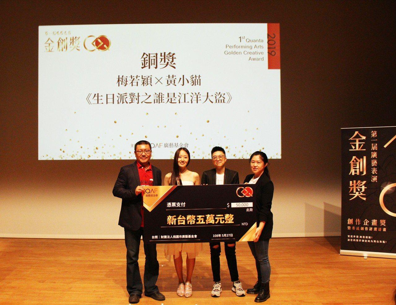 梅若穎與黃小貓一同創作的《生日派對之誰是江洋大盜》獲得銅獎 廣藝基金會
