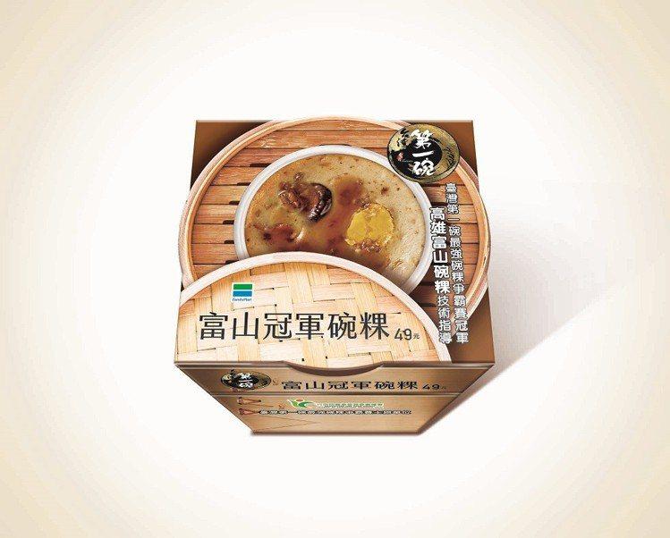 富山冠軍碗粿,售價49元。圖/全家便利商店提供