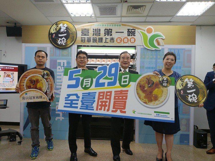 全家便利商店與農委會合作,以台中秈17號米為主原料,推出「富山冠軍碗粿」,自5月...