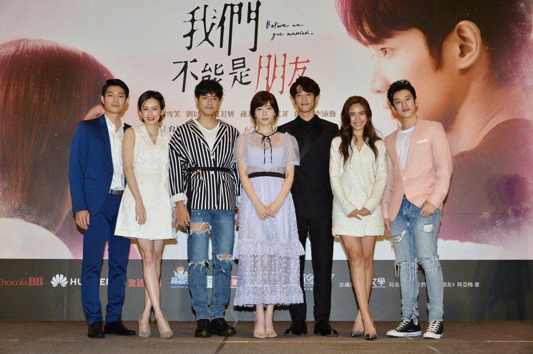李沛勳(左起)、袁艾菲、孫其君、郭雪芙、劉以豪、夏若妍、陳慕出席「我們不能是朋友