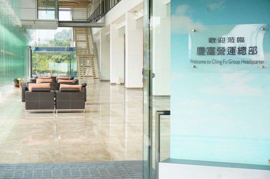 慶富總部1樓大廳。圖/本報資料照