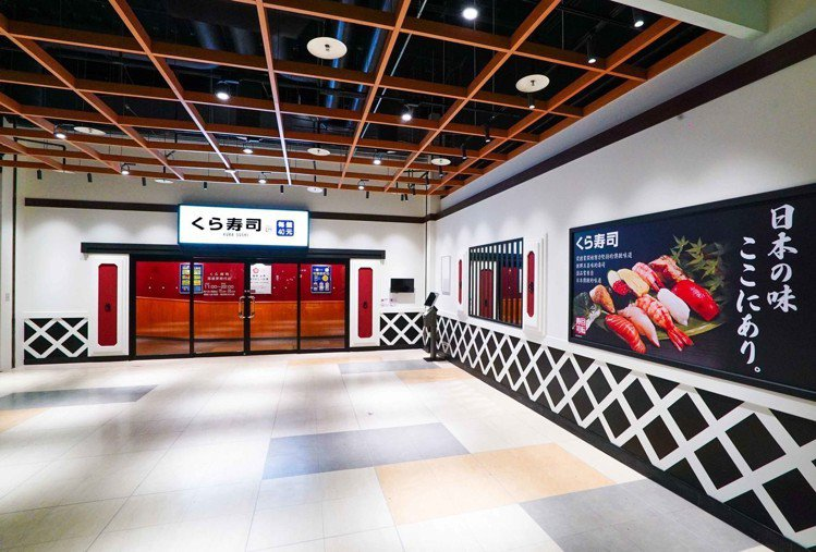 位於高雄的藏壽司高雄夢時代店,將於6月4日正式開幕。圖/藏壽司提供