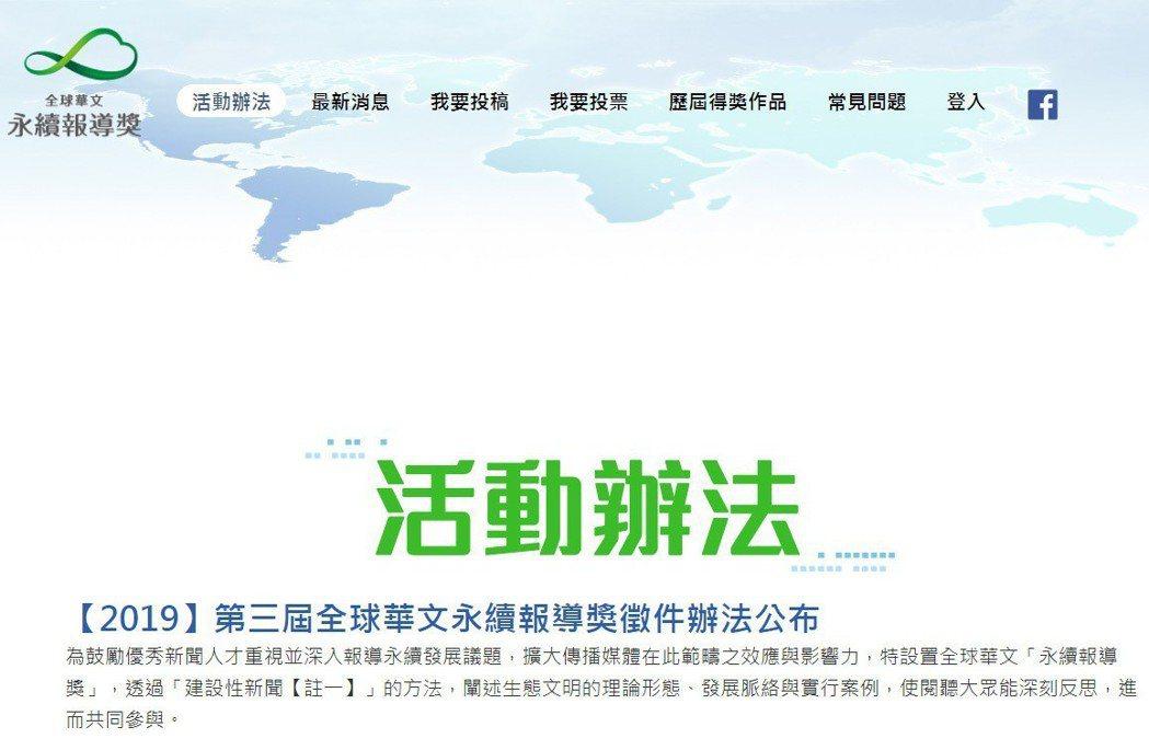 第三屆全球華文永續報導奬6月30日徵件截止。圖擷自「全球華文永續報導獎」官網