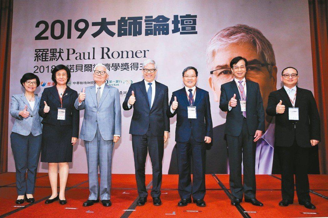 由經濟日報主辦的2019大師論壇昨天舉行,邀請2018年諾貝爾經濟學獎得主羅默(...