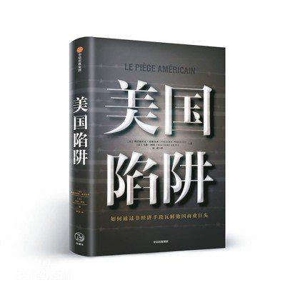 美國陷阱中文版 (百度百科)