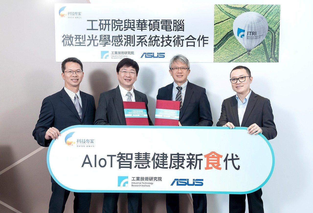 工研院與華碩電腦今(29)日宣布攜手前進AIoT智慧健康領域,針對民眾關心的飲食...