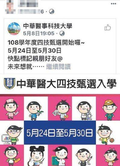 中華醫事科技大學要求教師要在個人臉書分享學校行政單位或教學單位的文章或訊息。 圖...
