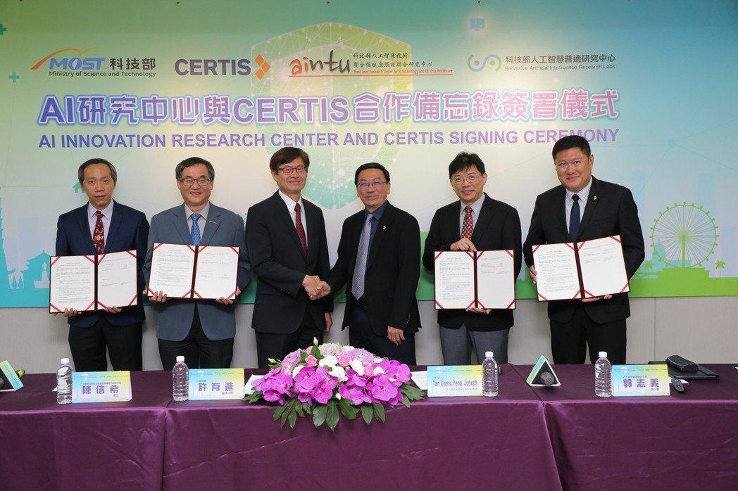 臺大、交大AI研究中心新加坡Certis Group簽署合作備忘錄(MOU),開...