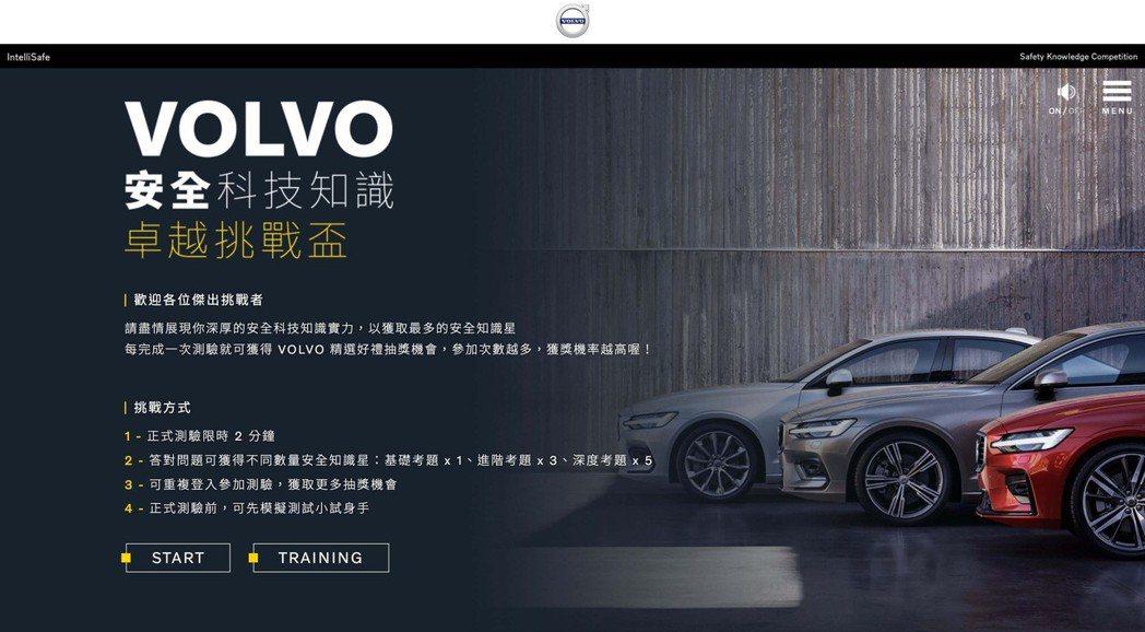 國際富豪汽車特別推出「VOLVO 安全科技知識卓越挑戰盃」問答挑戰,有機會將原廠...