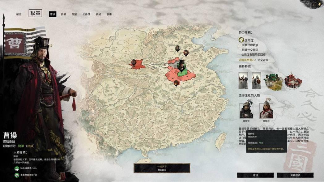 由戰役模式開始熟習遊戲會比較好,尤其對熟悉三國史的玩家而言,可以藉由對勢力和歷史...