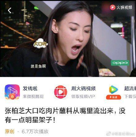 張柏芝自稱從沒吃過肉,但網友翻出她以前的吃肉影片打臉。圖取自微博