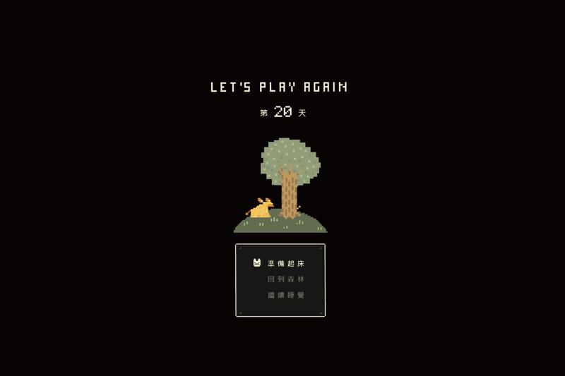 《Looptopia》遊戲主畫面,點選選項「回到森林」事實上不會有任何反應和作用...