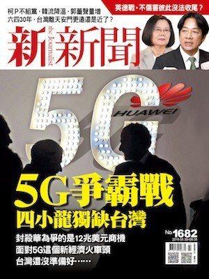 全球5G領先群,四小龍獨缺台灣。攝影/新新聞編輯室