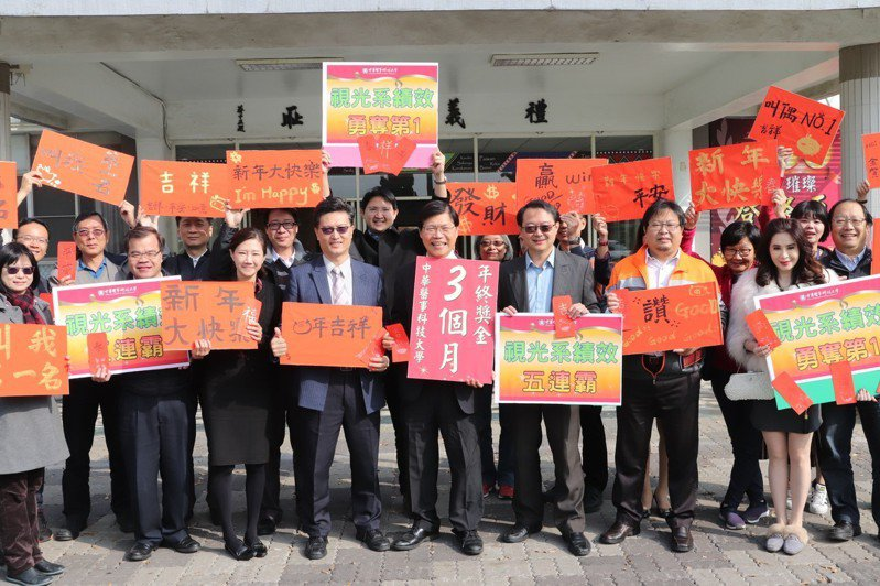 今年1月中華醫事科大發新聞稿,說學校連續4年教職員獎金3個月,每人平均1.5個月。圖/中華醫事科大提供