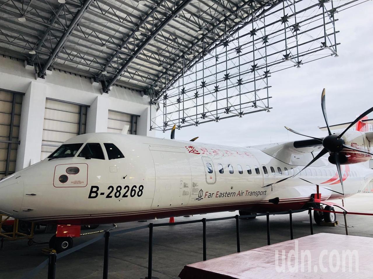 遠東航空第六架ATR新機昨晚抵台。記者曹悅華/攝影