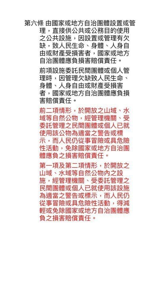 「登山出事免國賠」擬入法 張景森:再見了媽寶級國家
