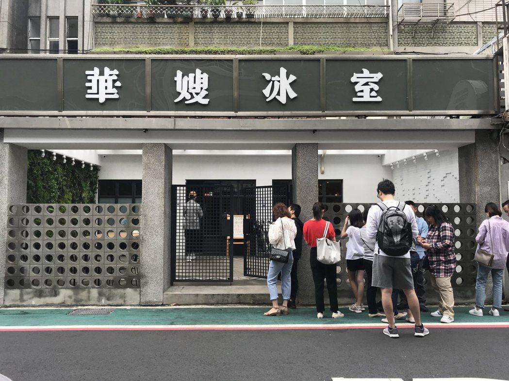 華嫂冰室台北店面 記者游智文/攝影