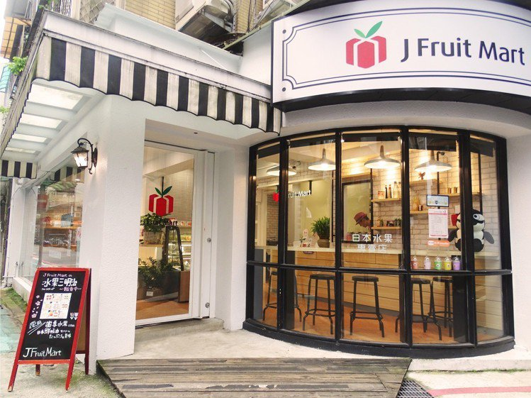 「J Fruit Mart」店面優雅小清新。圖/J Fruit Mart 提供