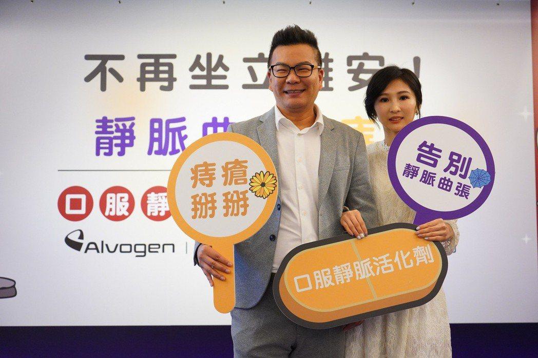 沈玉琳(左)和老婆芽芽出席口服靜脈活化劑記者會。圖/臻呈文化行銷提供