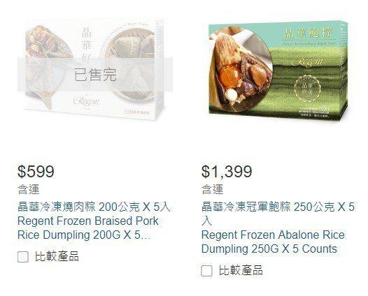 「晶華好粽禮」目前已完售。圖/摘自Costco好市多官網