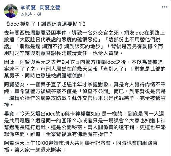 國民黨港湖區議員李明賢今日在臉書發文指出,是刑大掌握網友idcc身分並移送檢調。...