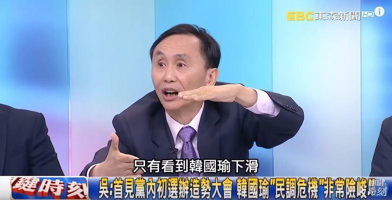 吳子嘉在政論節目爆料韓國瑜民調已不再是第一名。圖/取自《關鍵時刻》