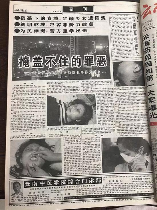 孫小果從1994年開始犯下多起強姦傷害重罪,是雲南昆明頗為知名的惡霸,但屢次透過...