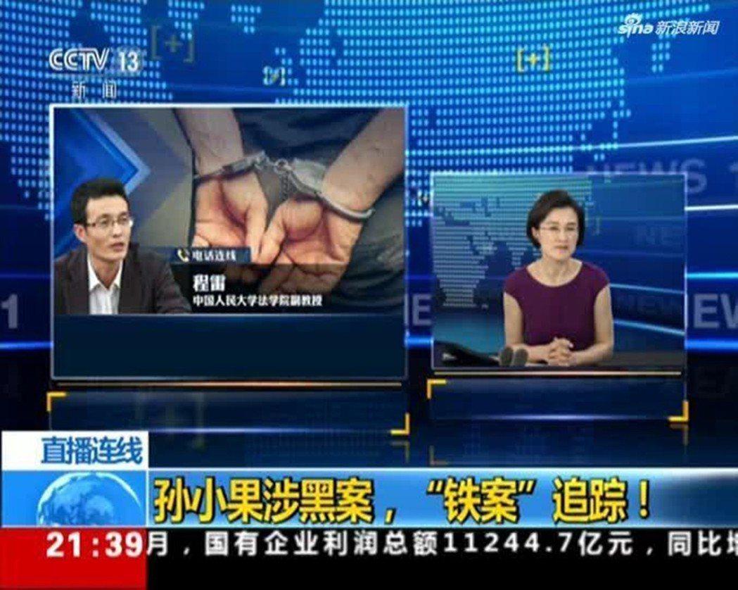 5月27日央視、新華社等媒體相繼報導「孫小果」被捕的新聞,但隨後又緊急下架並道歉...