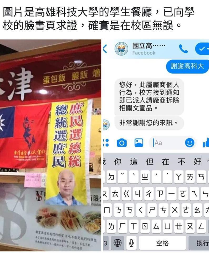 台灣基進黨發言人陳柏惟在臉書貼文,「總統挺庶民,庶民選總統」等政治文宣出現在高雄...