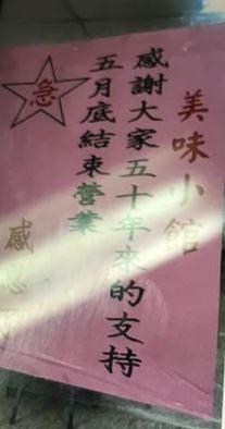 美味小館貼出告示,感謝顧客多年以來的支持。圖/讀者提供