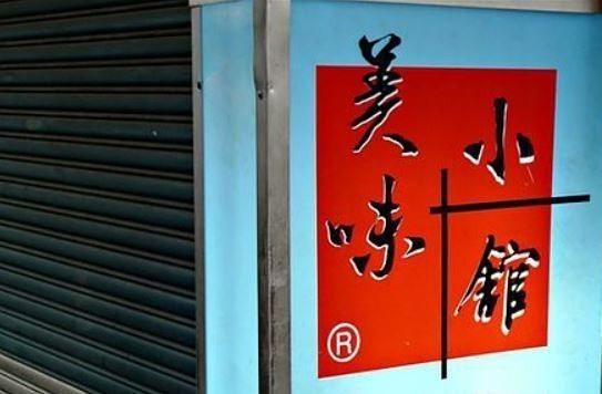 位於台北市漢中街的美味小館即將歇業。圖/讀者提供