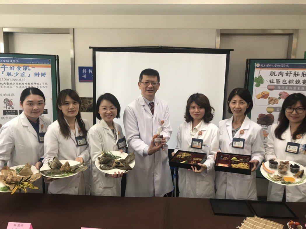 陽明大學附設醫院新民院區的健康促進中心,今天發表創意新粽,取名「增肌呷好D」,選...