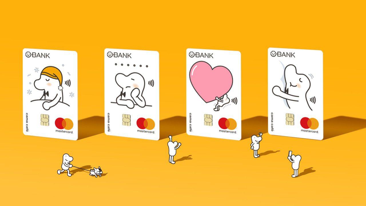 「王道銀行cama café聯名卡」提供4種逗趣卡面選擇。圖╱王道銀行提供